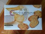 일본 쇼핑 - 오이타공항 면세점 - 오이타 까망베르 치즈 와플 쿠키