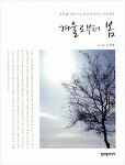겨울로부터 봄, 노익상, 청어람미디어, 2011