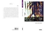 목련 그늘(문학, 심재상 외 지음, 작가와비평 발행)