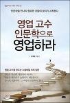 영업 고수 인문학으로 영업하라 - 임재정