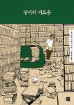 오카자키 다케시, <장서의 괴로움> (정은문고. 2014, 8.)