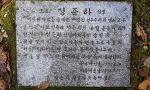 장준하 선생님이 암살되신 장소에 다녀왔습니다