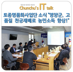 토종명품화사업단 소식 - 영양군,  고품질  천궁재배로  농민소득  향상!