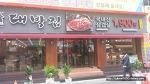 """[맛집 탐방] 대구 지산 동아백화점 근처 먹자골목 대패삼겹살 맛집 """"대박집"""""""