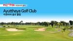 Hi Thai 하이타이 아유타야 3색/4색 골프 및 호텔-아유타야 골프클럽 Ayutthaya Golf Club