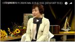 이데일리 초대석 390회 MU 조연심 대표 편 / 2016년 10월07일 방송