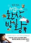 정유정, <정유정의 히말라야 환상방황> (은행나무. 2014, 4.)