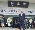 """김대중 대통령님 빈자리가 너무나 큽니다. """"추모곡 당신은 우리입니다"""""""