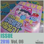 월간 '이슈' 2016년 6월호