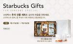 스타벅스 2014년 9월 추석선물세트 엘마 골드텀블러 구입후기