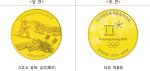 평창 올림픽 기념 주화 1차 예약 접수