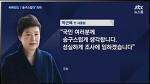 박근혜의 말 송구스럽다 사죄가 아니었다. 박근혜 왜 죄송하다 말 못하나!