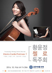 [10.09] 황윤정 첼로 독주회 - Electro Cardio ProGram Ⅱ - 금호아트홀 연세
