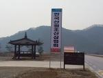 법인:한국산원초산삼협회 이전 확장 오픈 행사를 4월 15일 토요일날 확정 합니다
