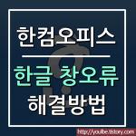 한컴오피스 한글2010 창오류 해결방법(2007, 2014, 네오)