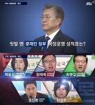 밤샘토론, 문재인 직접사과 요구한 최명길에 대한 반론
