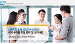 CRM (SAP C4C) '성공적인 B2B 영업 파이프라인 체계 구축을 위한 전략 및 고려사항' 웨비나 초청 (6/15, 2pm-4pm)