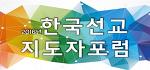 [KWMA] 한국선교지도자포럼 및 이주민선교 컨퍼런스