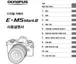 올림푸스 카메라 OM-D E-M5 Mark II 2 매뉴얼 (국문)