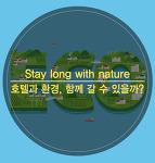 호텔 & 레스토랑 - Stay long with nature  호텔과 환경, 함께 갈 수 있을까?