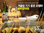 따끈한 국물과 참이슬 한잔하기 좋은 #어묵집 추천! 서울대입구, 바람아래