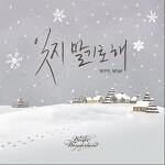 """성시경, 권진아 - 잊지 말기로 해 (뮤직비디오) (from 앨범 """"Winter Wonderland"""")"""
