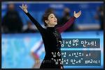 """[패러디 시] 김연아 만세~!! - 김수영 시 """"김일성 만세"""" 패러디"""