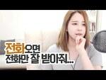 김이브님♥남친과 헤어진 친구가 나에게 할 행동들
