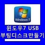 윈도우7 USB 부팅디스크 만들기 방법 쉽게하자
