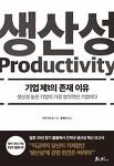 생산성 - 기업 제1의 존재 이유