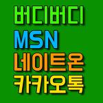 과거 MSN부터 네이트온, 현재 카카오톡까지 끊이지 않는 피싱
