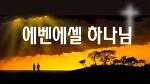송구예배- 에벤에셀의 하나님 (삼상 7:12)