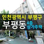 인천 부평구 2종일반주거지역 상가주택매매