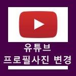 모바일 유튜브 프로필 사진 바꾸기 방법 아이폰에서 해보자