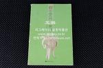 Y120. 중고책 중국 고대옥기에 관한 책 -상태는 안좋으나 찢어지거나 낱장은 없음 간혹 구겨진 부분 있음- (620g)