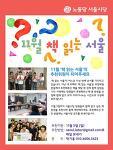 [알림] 11월 책 읽는 서울의 추천위원이 되어주세요
