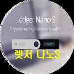 렛저 나노S (Ledger Nano S)란 무엇입니까