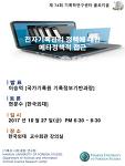 [안내] 한국외대 제74회 기록학연구센터 콜로키움