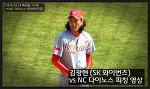 SK 에이스 김광현 vs NC - 03.14 시범경기 피칭 영상