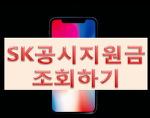 SK 공시지원금 조회하기, SKT  T월드 공시지원금 실시간 확인 방법