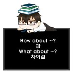 How about ~? What about ~? 차이 비교하기.