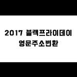 2017 블랙프라이데이 대비 영문주소변환 알아보기