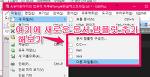 [ Editplus ] 두번째 - 에디트플러스 새 파일에 문서 템플릿 추가하기