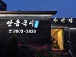 입안을 행복하게 만드는 안동국시 가빈정 - 경기도 화성. 동탄. 용인맛집