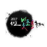 청계천 축제 2017 서울 빛초롱 축제 가는길, 시간, 주차장, 무료주차 팁