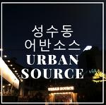 성수동 어반소스 카페 레스토랑에 다녀왔어요(urban source)