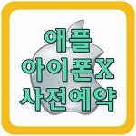 에어팟 받으면서 아이폰X 사전예약하기 1탄