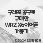 구레포 공구로 구매한 WRZ X6이어폰 개봉기
