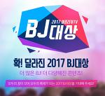 '2017 아프리카TV BJ 대상' 12월 29일 개최, 올해 최고의 BJ는?