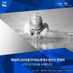 2019광주FINA세계수영선수권대회 6가지 경기종목 알아봅시다